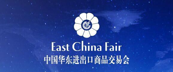 2018第28届中国华东进出口商品交易会-上海华交会