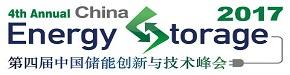 2017第四届中国储能创新与技术峰会