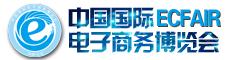2019年  中国国际电子商务博览会  (2019电商展)
