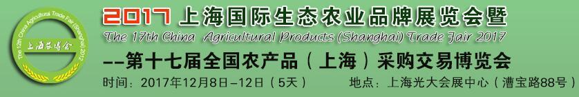 2017上海农产品订货交易会
