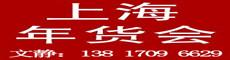 2018上海农副产品展