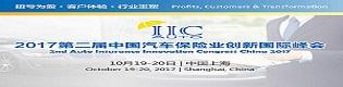 2017第二届中国汽车保险业创新国际峰会