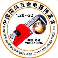 2018中国义乌五金电器博览会
