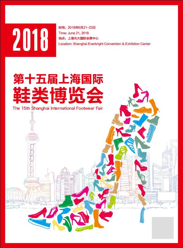 2018上海鞋展-每年一届
