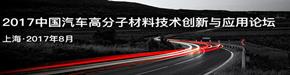 2017中国汽车高分子材料技术创新与应用论坛