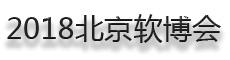 北京软博会-2018第十一届北京国际软件产品博览会