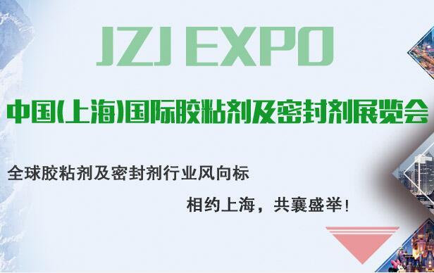 2018中国(上海)国际胶粘剂及密封剂展览会
