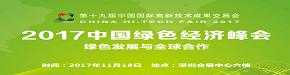 2017中国绿色经济峰会