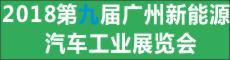 2018第九届 广州国际新能源汽车工业展览会