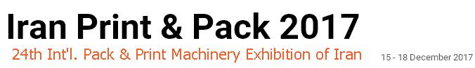 2017年伊朗印刷、包装、纸业展览会