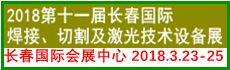 2019年(长春)国际激光焊接切割展