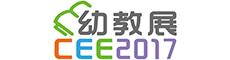 2017年11月24日深圳幼儿教育加盟暨装备展