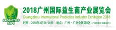 2018广州国际益生菌产业展览会