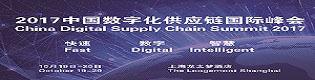 2017中国数字化供应链创新国际峰会——希为投资