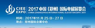 2017国际电梯展览会
