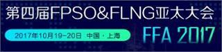 第四届FPSO&GLNG亚太大会