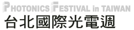 2018台北国际光电周