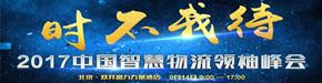 时不我待2017中国智慧物流领袖峰会