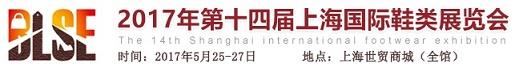 2018中国鞋类展览会