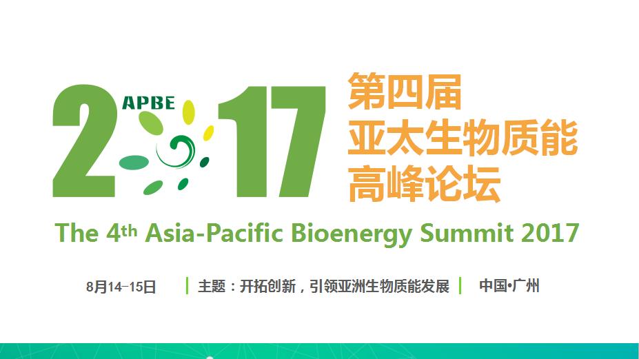 第四届亚太生物质能高峰论坛
