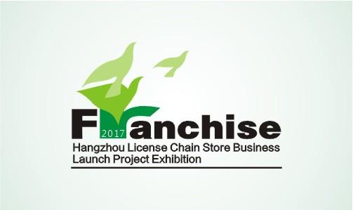 2017杭州(14届)商业特许经营、连锁加盟展览会