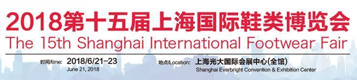 2018中国国际鞋类展