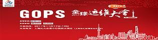 GOPS 2017全球运维大会上海站——高效运维社区