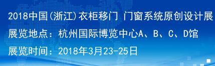 2018中国浙江衣柜移门门窗系统原创设计展