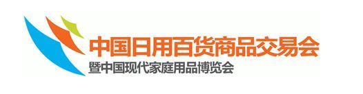 2018中国百货展览会