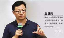 龙湖地产房晟陶湖畔大学演讲:为潜力买单,为年轻人买单