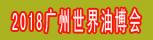 2018第12届广州国际食用油及橄榄油产业博览会