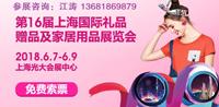 2018上海时尚家居用品展/上海家居展/上海礼品展