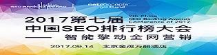 2017第七届中国SEO排行榜大会——智能擎动全网营销