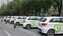 《促进小微型客车租赁健康发展的指导意见》