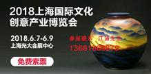 2018上海工艺品展/收藏品展/艺术品展