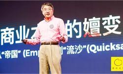 真格基金王强:从帝国到流沙,我对商业模式创新的本质思考