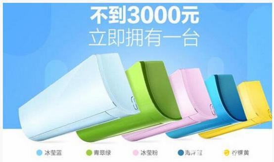 刚刚 小米发布新空调 董明珠雷军10亿赌约还剩一年谁会输图片 21501 554x328
