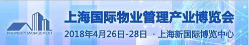 2018上海物业展&2018上海物业管理展