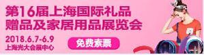 2018中国上海孕婴童用品展
