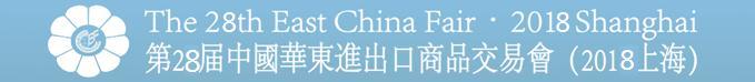 2018第28届中国华东进出口商品交易会/华交会