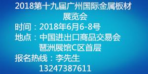 板材展-第十九届广州国际金属板材展览会