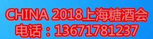 CHINA 2018上海糖酒会