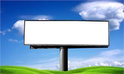 <em>户外广告</em>发展潜力依旧可观 但需把握好未来方向