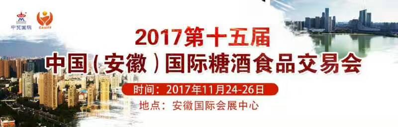 2017安徽糖酒会火爆招商中