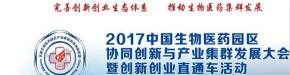 2017中国生物医药园区协同创新与产业集群发展大会