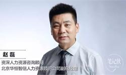 赵磊谈企业用人策略:能人干能人的事,辅助的人干辅助的事