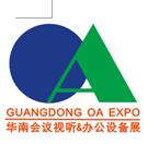2018华南国际会议视听集成技术展