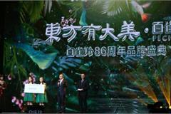 东方大爱在人心 百雀羚宣布向九寨沟地震灾区捐赠500万善款