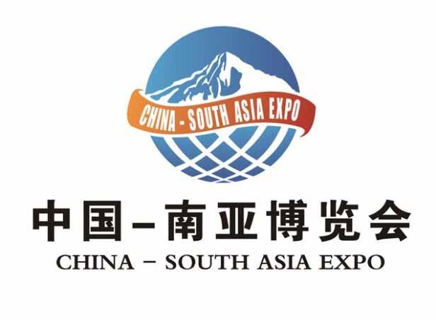 2018中国—南亚博览会(南博会)