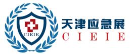 2018第九届中国(天津)国际应急救援技术装备及无人机产业展览会